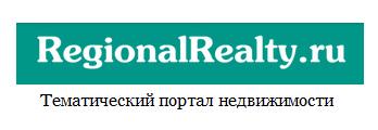 Сайт недвижимости России и зарубежья - RegionalRealty.ru