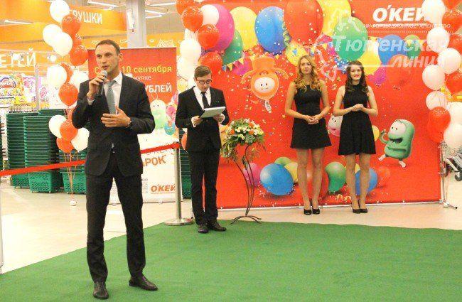 Третий супермаркет «О'КЕЙ» открылся вТюмени наулице Профсоюзной