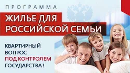 Программа жилье для российской семьи в крыму