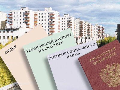 Бесплатная приватизация жилья закончится 1марта