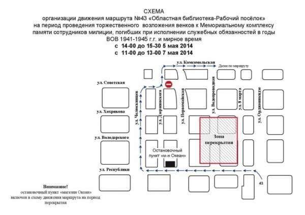 маршрут №43 с 14.00 до