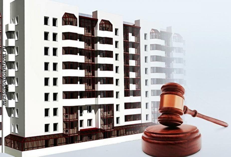 публичные торги недвижимым имуществом центральной части