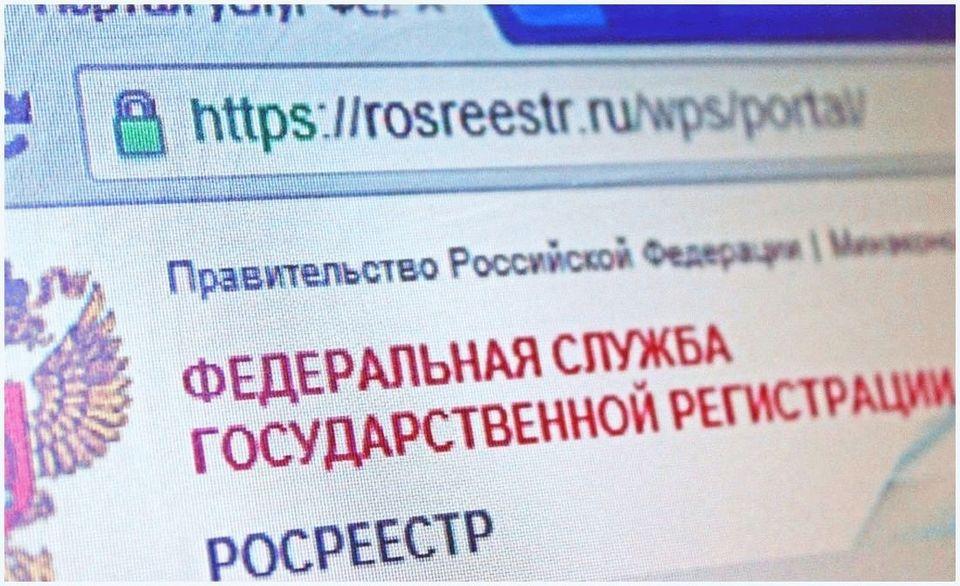 Оприеме документов нагосударственную регистрацию прав вэлектронном виде