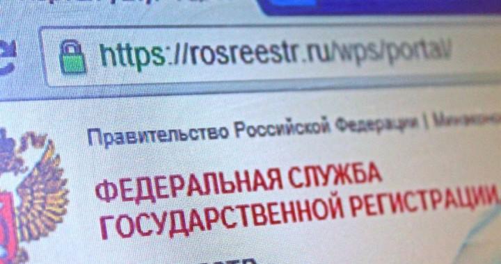 Росреестр открыл сервис получения сведений изЕГРН «ключами доступа»